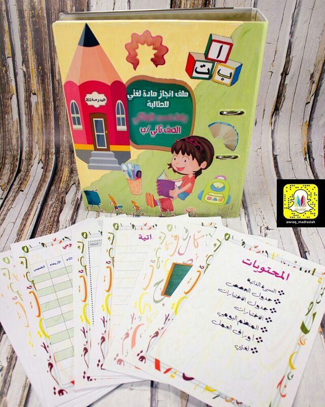 ملف انجاز بغلاف ديكوباج Alphabet Preschool School Notebooks School