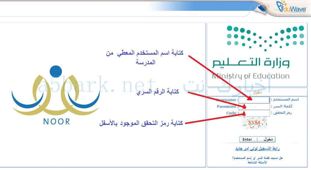 نتائج نظام نور 2017 Ministry Of Education Education Website