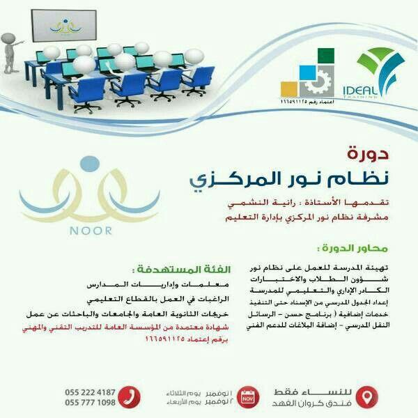 دورات تدريب تطوير مدربين السعودية الرياض طلبات تنميه مهارات اعلان إعلانات تعليم فنون دبي قيادة تغيير سياحه مغامر Personal Care Map Toothpaste