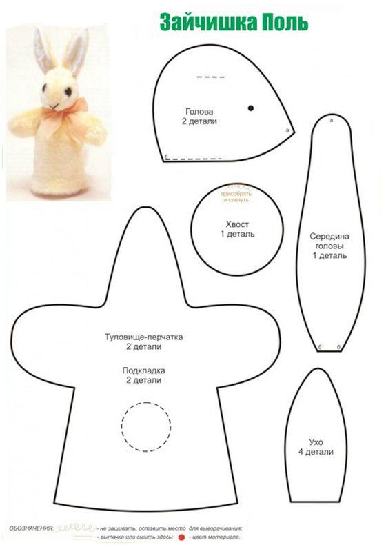 выкройки игрушек: 22 тыс изображений найдено в Яндекс