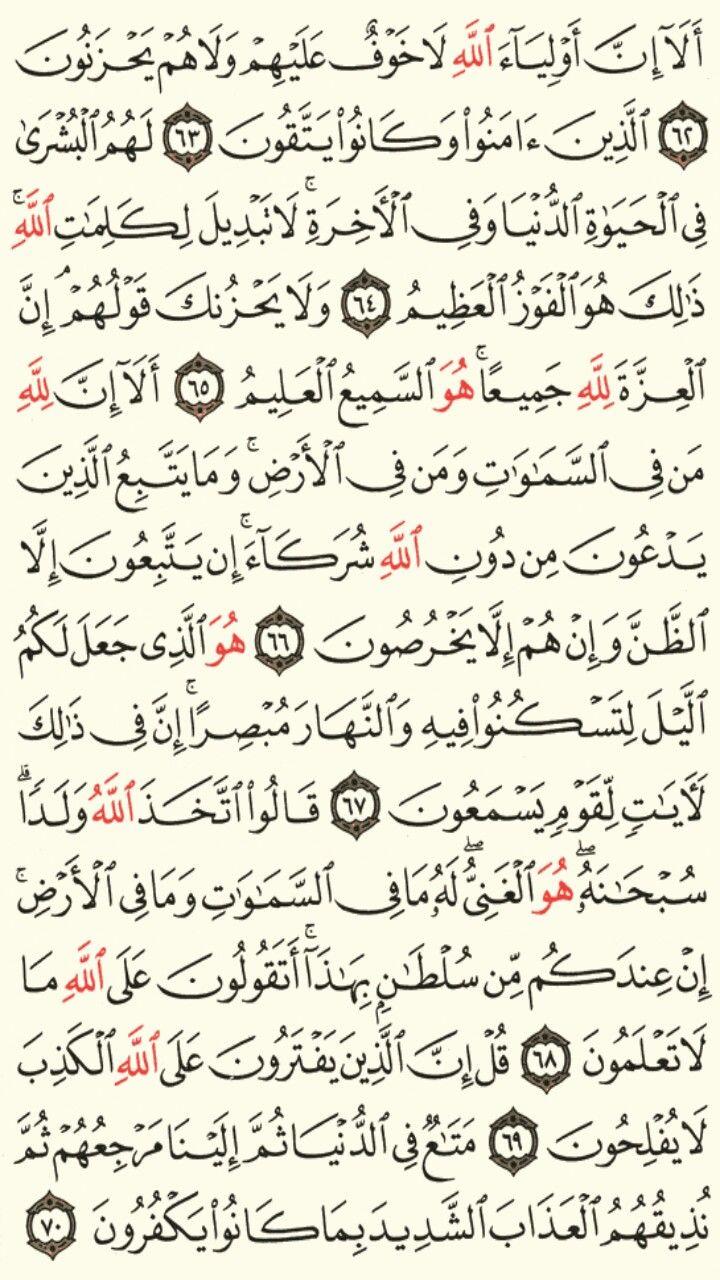 سورة يونس الجزء الحادي عشر الصفحة 216 Quran Verses Verses Quran