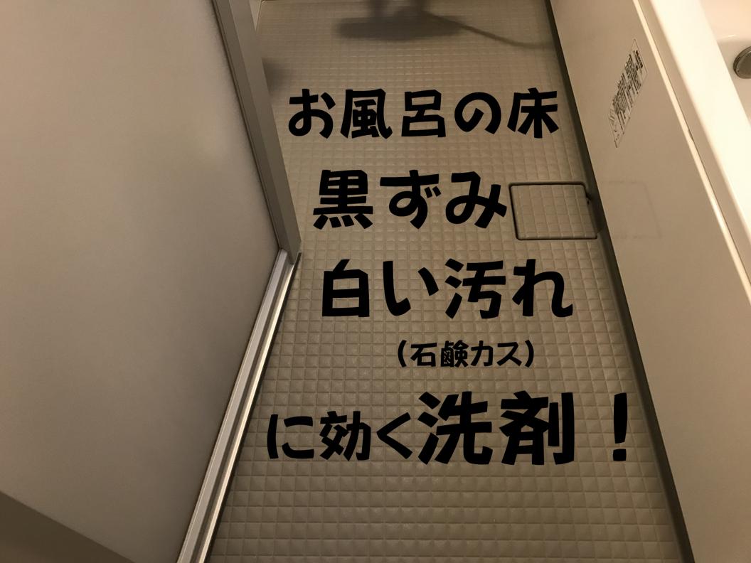 お風呂の床の黒ずみや白い汚れに効く洗剤見つけたーッ おすすめの掃除用ブラシも 風呂 床 掃除 掃除 お風呂