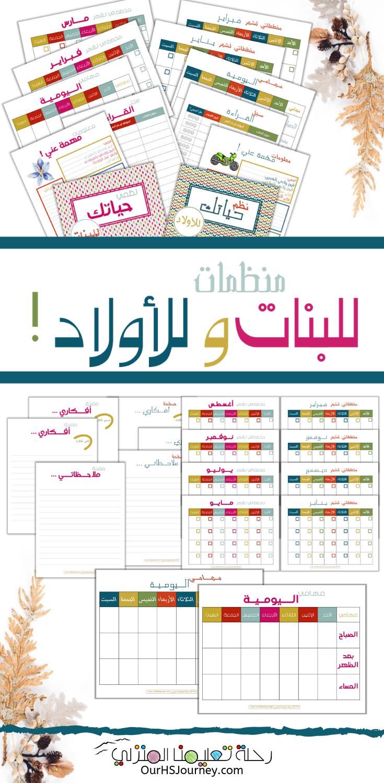 منظمات للبنات وللأولاد رحلة تعليمنا المنزلي Homeschool Planner Free Educational Printables Educational Printables