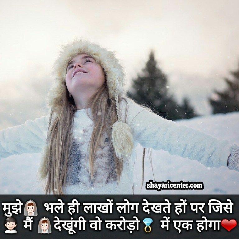 Girls Attitude Status In Hindi Girls Quotes Girls Status Shayari