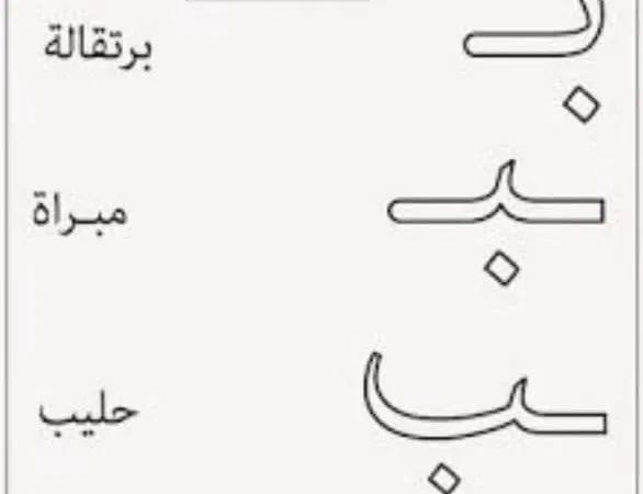 ورقة عمل حرف الباء Math Math Equations