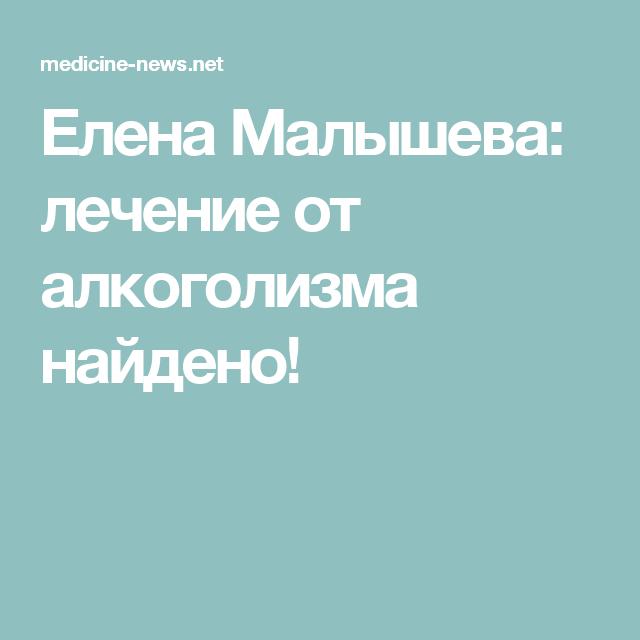 Елена Малышева: лечение от алкоголизма найдено! | здоровья ...