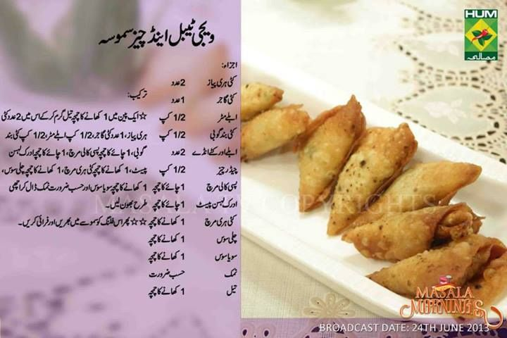 Vegetable Cheese Samosa Shireen Anwar