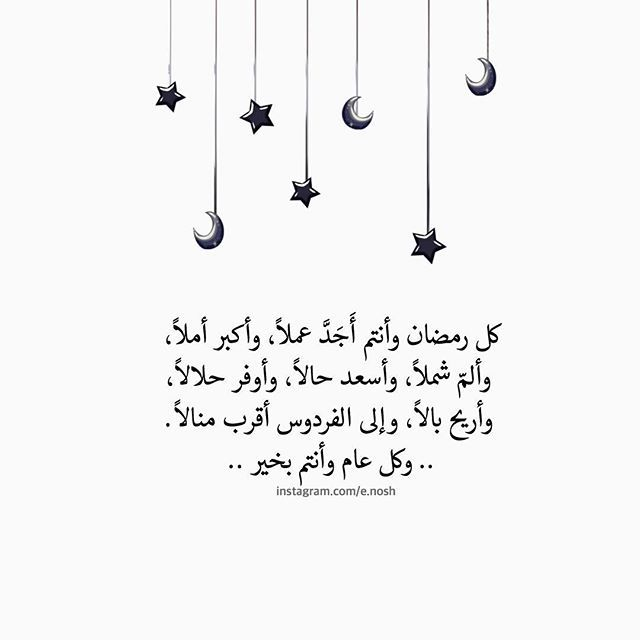 Instagram Photo By اقتباسات Jun 5 2016 At 7 20pm Utc Ramadan Quotes Ramadan Images Ramadan Day