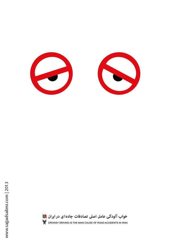 پوستر برای جشنواره ره پویان سفر ایمن| نفر دوم  | 1392 | طراح: سجاد سلیمی poster for festival | 2013 | design by: sajjad salimi https://plus.google.com/106685447748185213425/posts www.sajjadsalimi.com  #sajjadsalimi #advertising #poster #festival #graphicdesigner #illustrator #accident #driving ..................................................................... sajjadsalimi.ir
