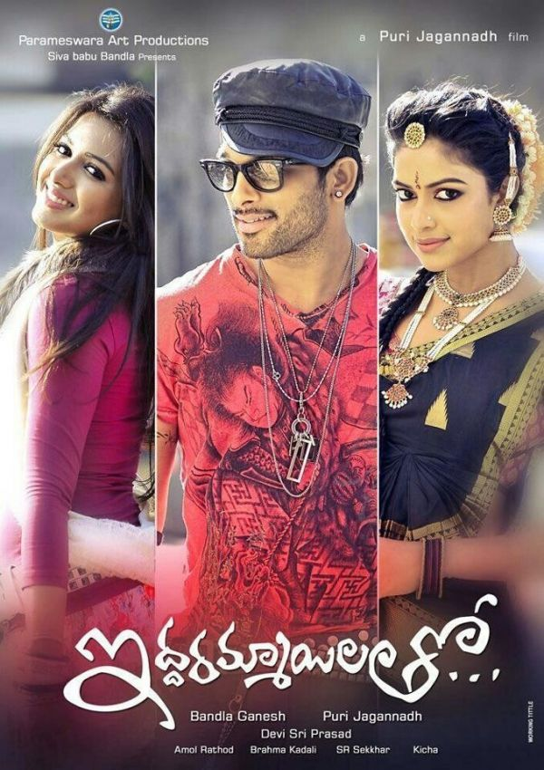 Iddarammayilatho (2013) Mp3 Promo Songs Dilogues Download ~ All-in-One