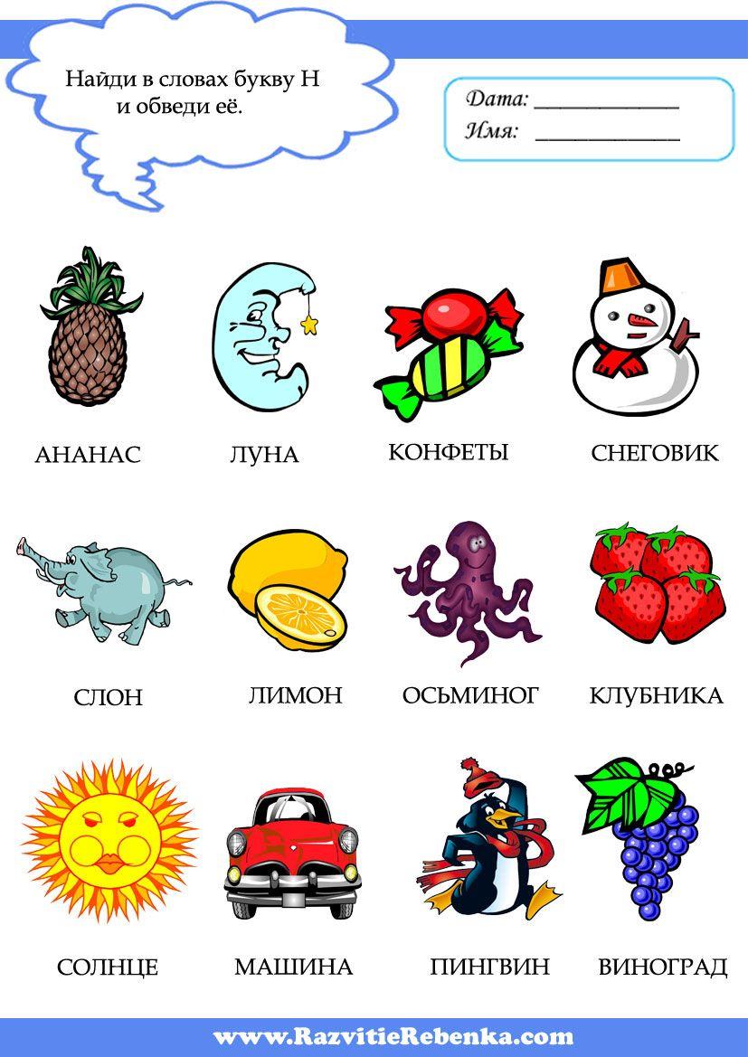 Слова с буквой о в начале слова для детей картинки