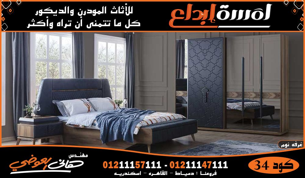 Bedrooms Pictures غرف نوم موديلات 2023 Bedrooms غرف نوم مودرن جديده 2025 مميزه 2021 Bedroom Pictures Furniture Home