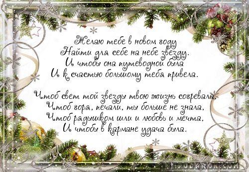 новогодние пожелания подруге короткие читаете
