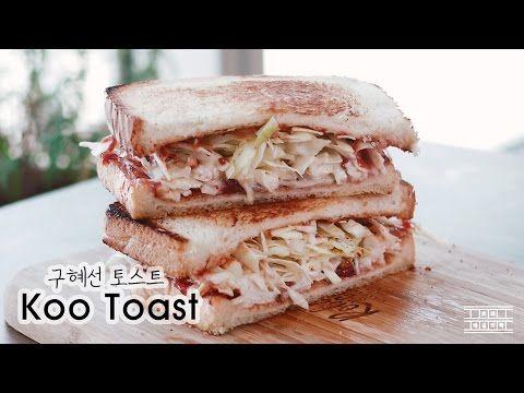 🌭세젤맛! 신혼일기 구혜선 토스트 만들기~* 구님 토스트 : 초의 데일리쿡 - YouTube