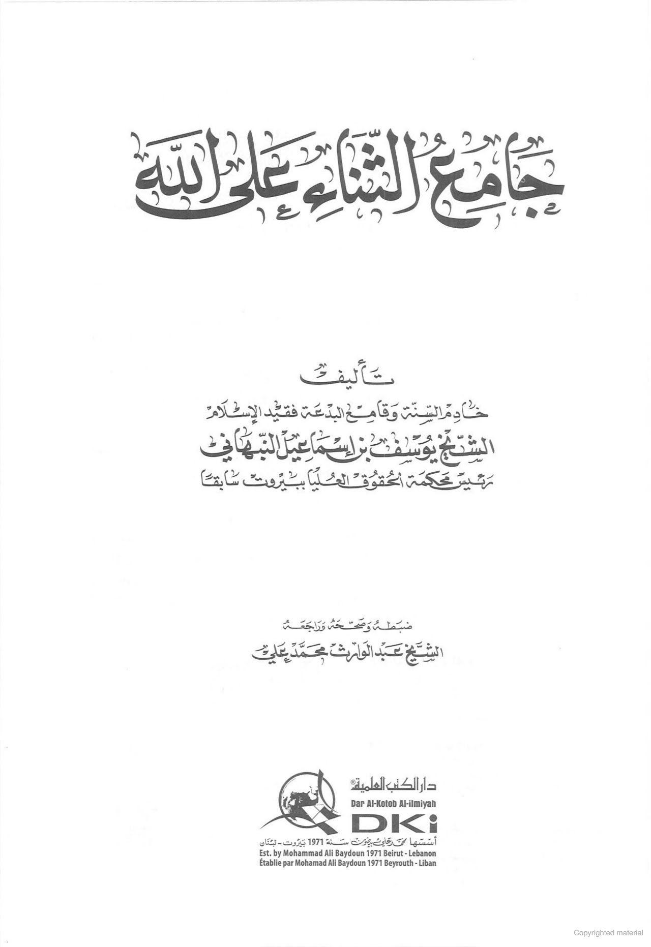جامع الثناء على الله يوسف بن إسماعيل النبهاني Google Books Pdf Books Download Free Books Download Pdf Books
