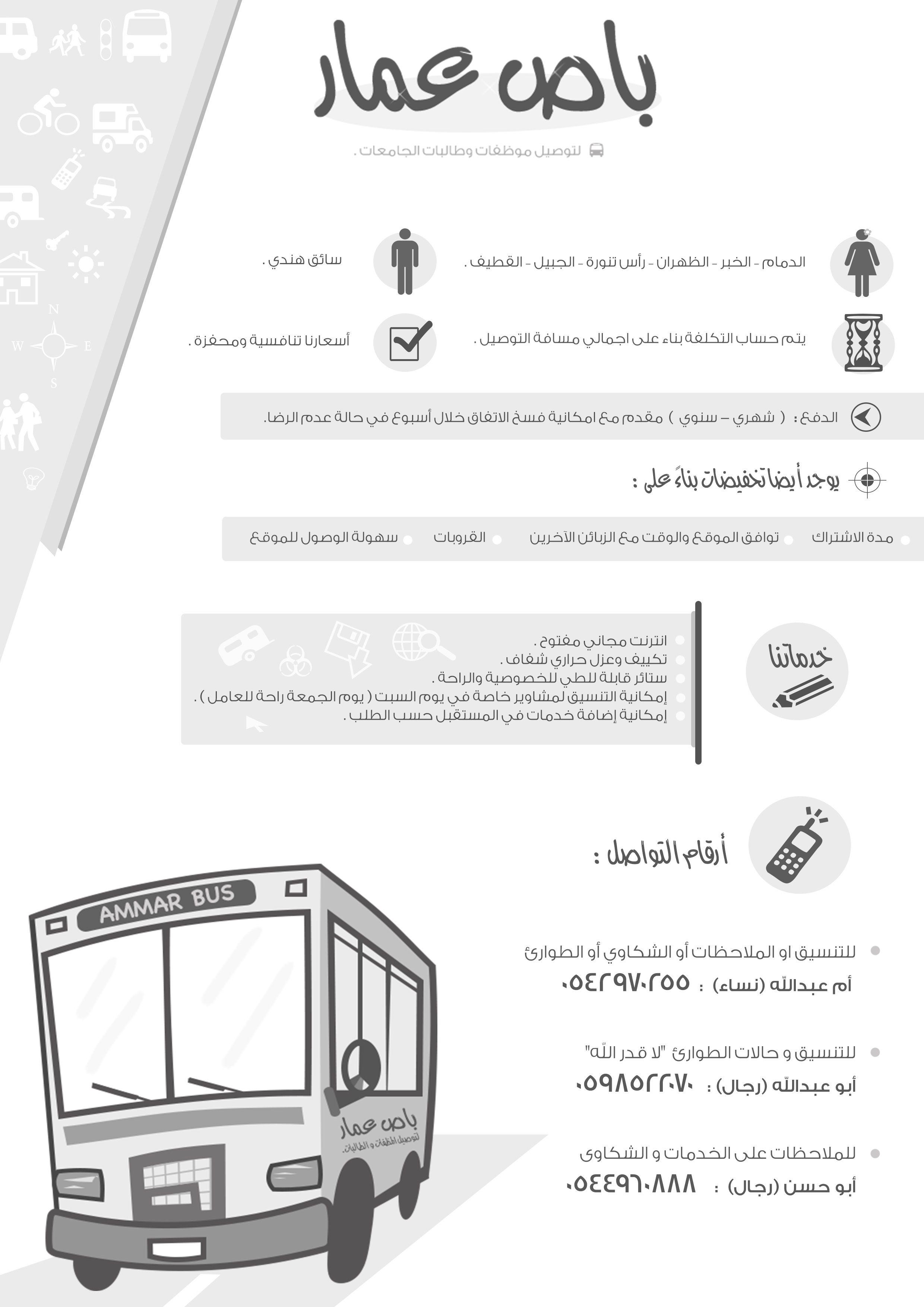 4cca74ac31a02 معلومات عن الاإعلان   توصيل معلمات وموظفات وطالبات في  الدمام-الخبر-الظهران-رأس