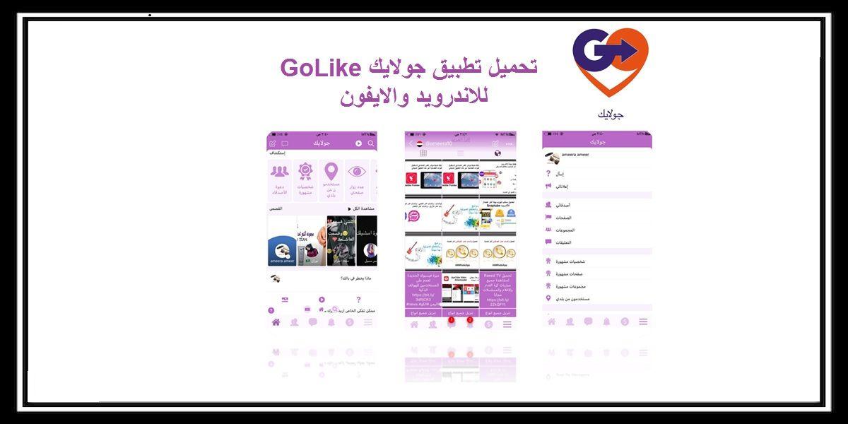 تحميل تطبيق جولايك Golike تطبيق التواصل الاجتماعي المميز مجانا Desktop Screenshot Screenshots