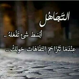 التجاهل حل التفاهات Words Quotes More Than Words