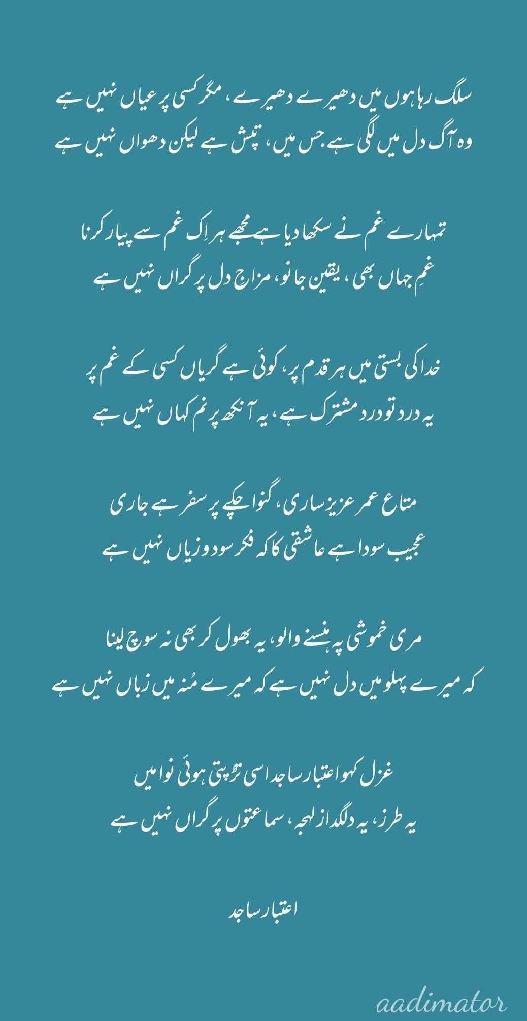 Pin by Harris ķ on GaŽaĹ غزل Love poetry urdu, Urdu