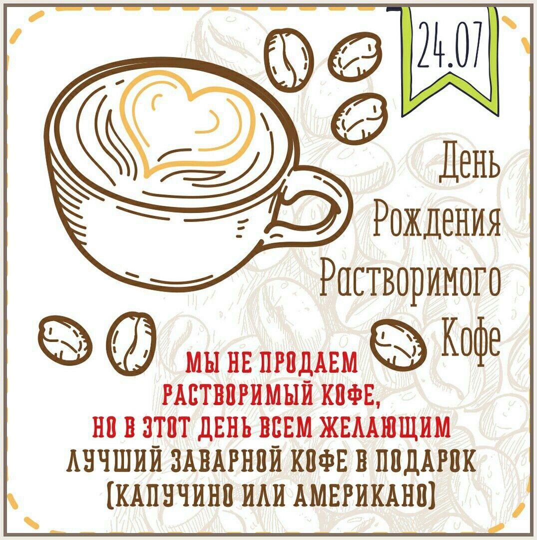 лучший день рождения поздравления кофе числе