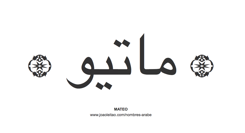 Nombre Mateo En Escritura Arabe Tatuajes De Nombres Escritura Arabe Nombres En Arabe