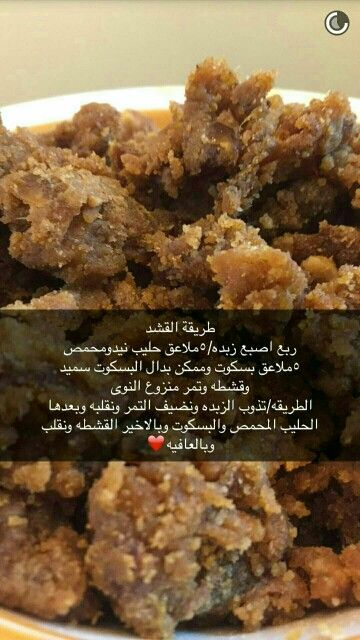 Pin By Sos Q8 On Sweet Cooking Recipes Desserts Food Receipes Cooking