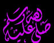 صورة عبارات اسلامية شفافة للتصميم صلى الله عليه وسلم مزخرفة