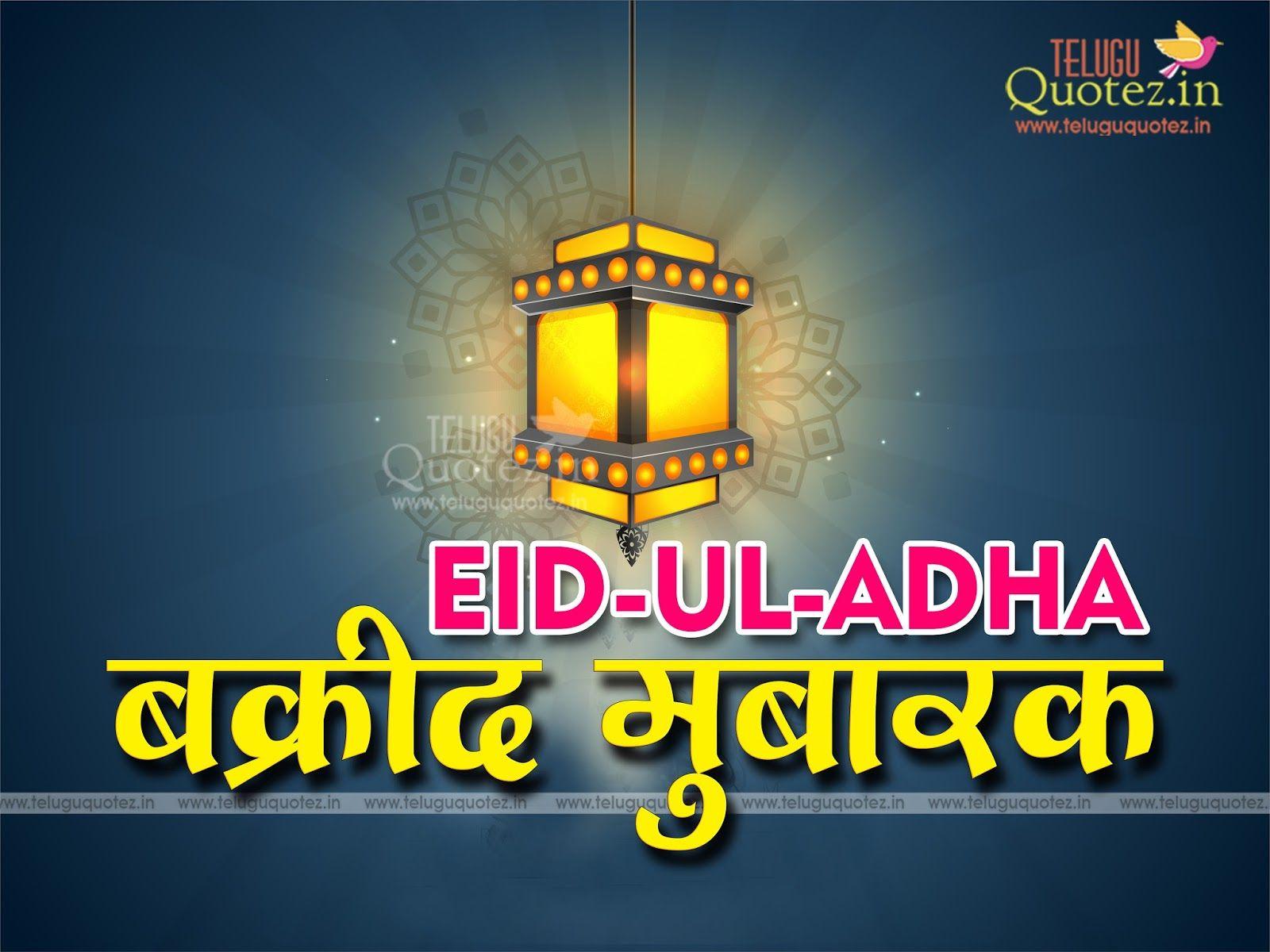 Happy Bakrid 2015 Hindi Shayari Quotes Eid Greetings Sms