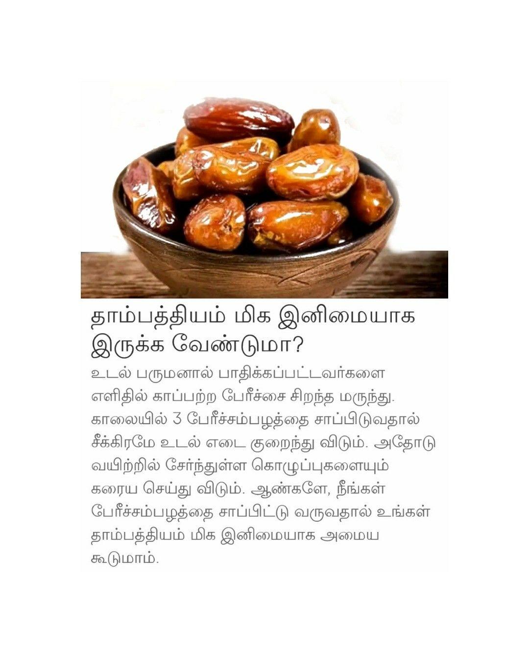 Pin by Vasu, Chittoor on Tamil, Vasu, Chittoor Health