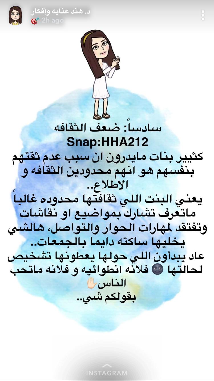 Pin By Ayat Almosabh On أسباب انعدام الثقة بالنفس وكيف تعززين ثقتك بنفسك Social Quotes Funny Arabic Quotes Life Habits