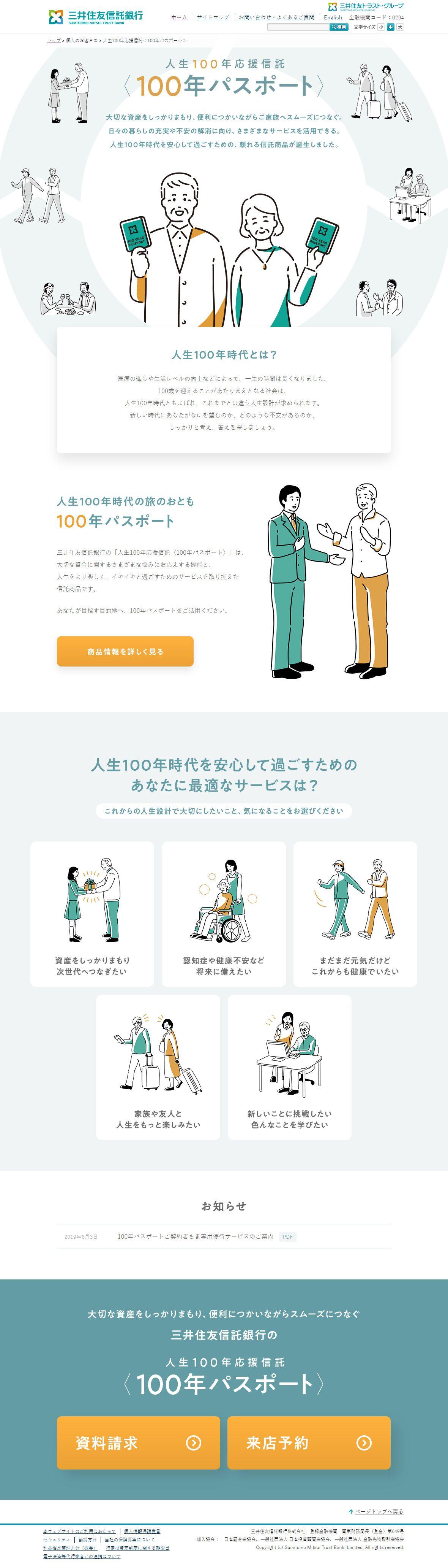 人生100年応援信託 100年パスポート Sankou Lp デザイン 医療デザイン パンフレット デザイン