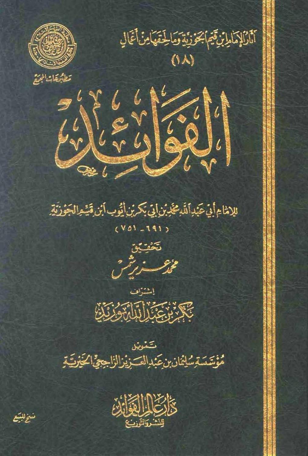 الفوائد آثار الإمام ابن قيم الجوزية وما لحقها من أعمال Free Text Pdf Books Reading Arabic Books