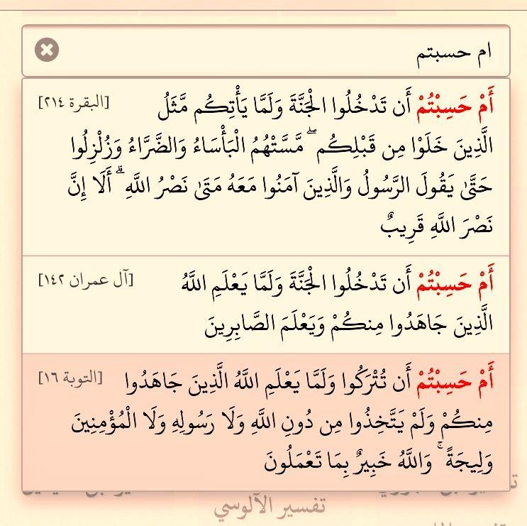 أم حسبتم ثلاث مرات في القرآن