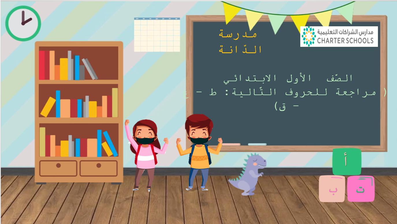 بوربوينت مراجعة الحروف الطاء والعين والقاف للصف الاول مادة اللغة العربية Charter School Family Guy School