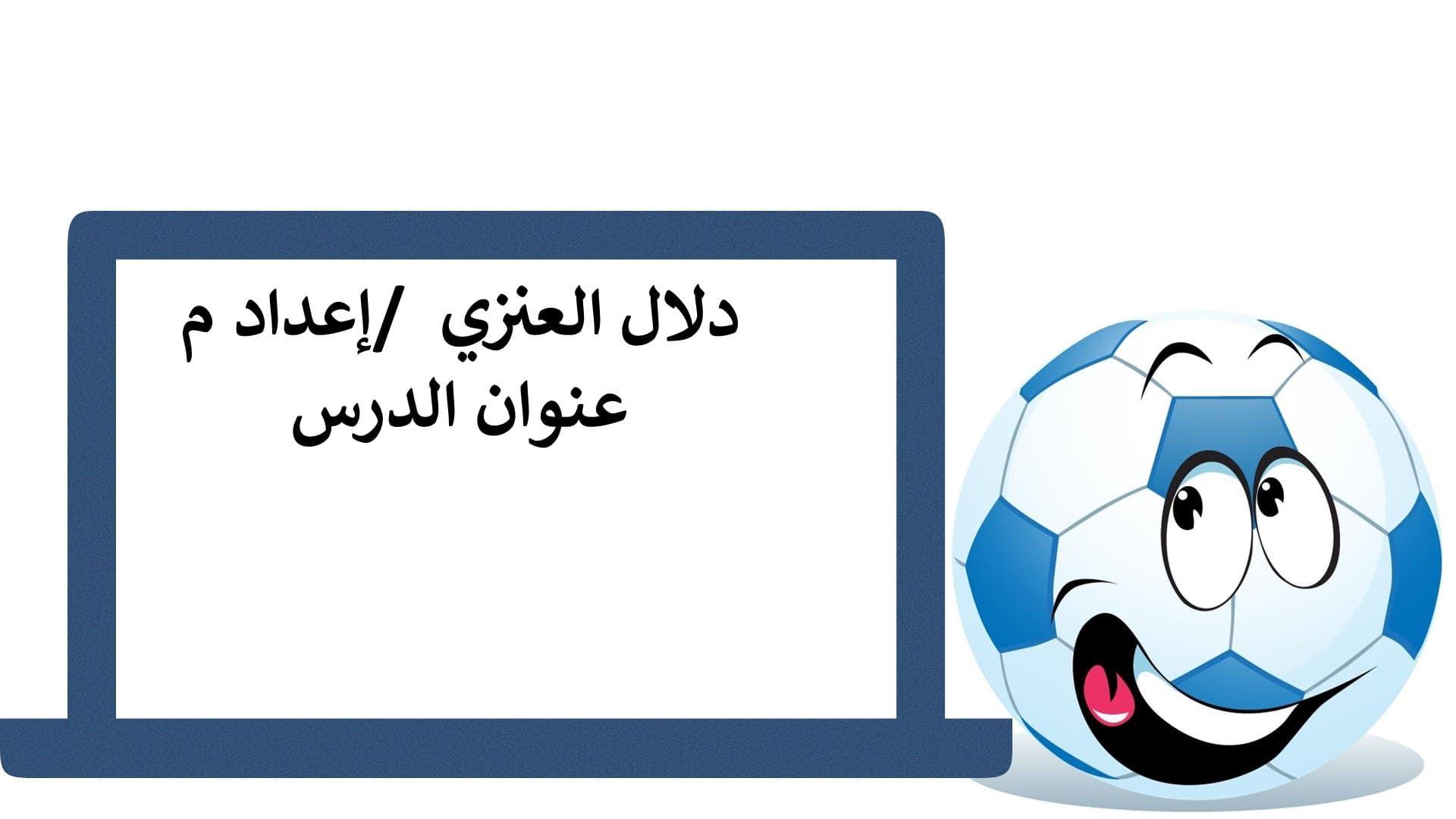 قالب كرة القدم بوربوينت يتناسب مع جميع الحصص التفاعلية للطلاب Character Fictional Characters Disney Characters
