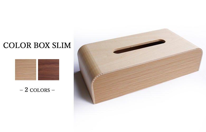 ヤマト工芸 Color Box Slim ティッシュケース ナチュラル Yk17 107 Yamato Japan Yk4560157625021 Neut Kitchen ニュートキッチン 通販 Yahoo ショッピング 2021 ティッシュケース Yahoo ショッピング ケース