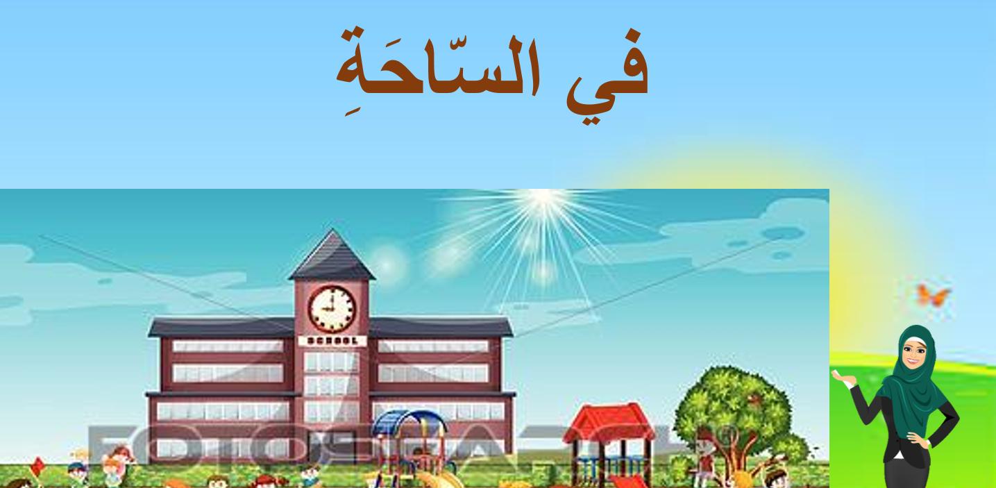 درس في الساحة لغير الناطقين بها الصف الثاني مادة اللغة العربية بوربوينت In 2021 Movie Posters Poster Movies