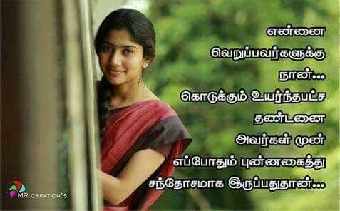 Pin by Raja Kannan on 01 TMQ 1000+ | Tamil love quotes, Friendship