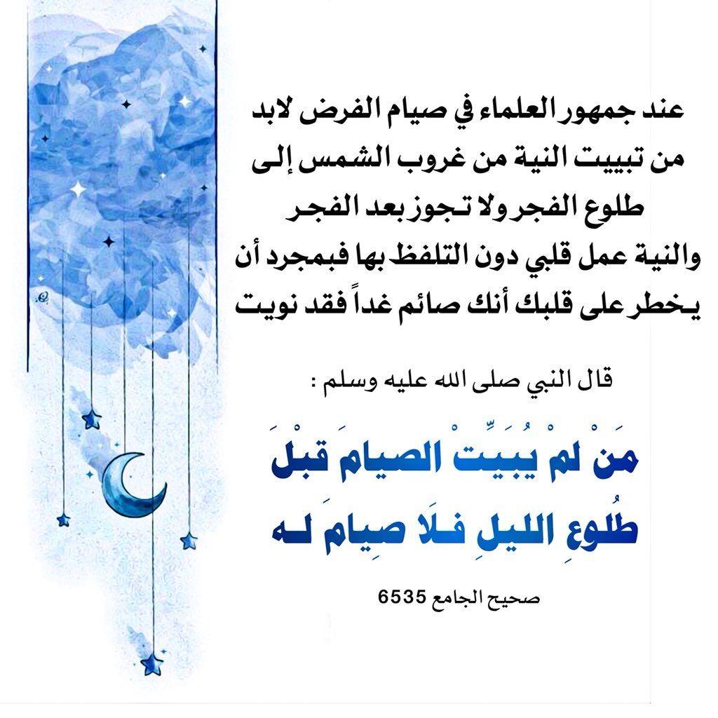 هل يجوز صيام رمضان بدون نية وهل يجوز عقدها بعد طلوع الشمس تريندات