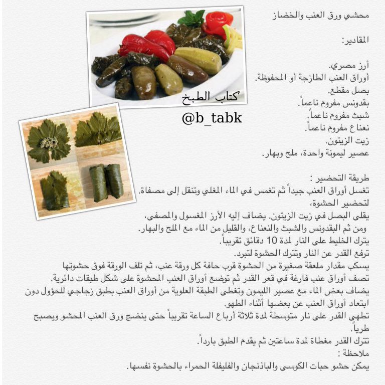 محشي ورق عنب وخضار Arabic Food Food Recipes