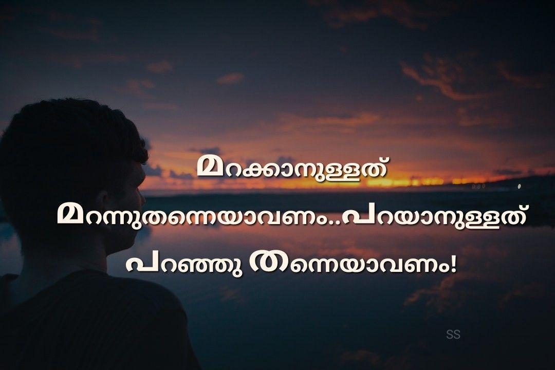 pin by sajan on മലയാളം malayalam quotes inspirational