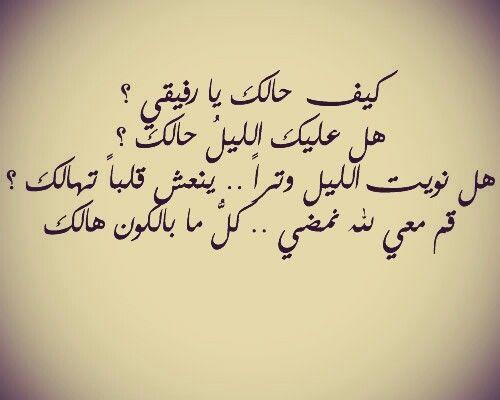 هل نويت الليل وترا ينعش قلبا تهالك م Quran Verses Romantic Quotes Words