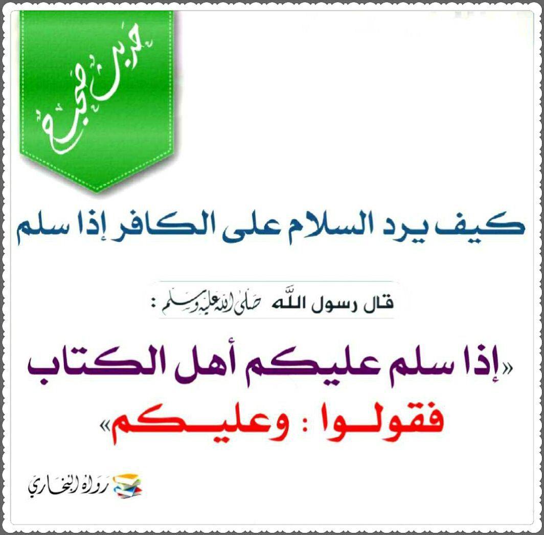 Pin By الأثر الجميل On أحاديث نبوية Hadeeth Beautiful Names Of Allah Life Quotes