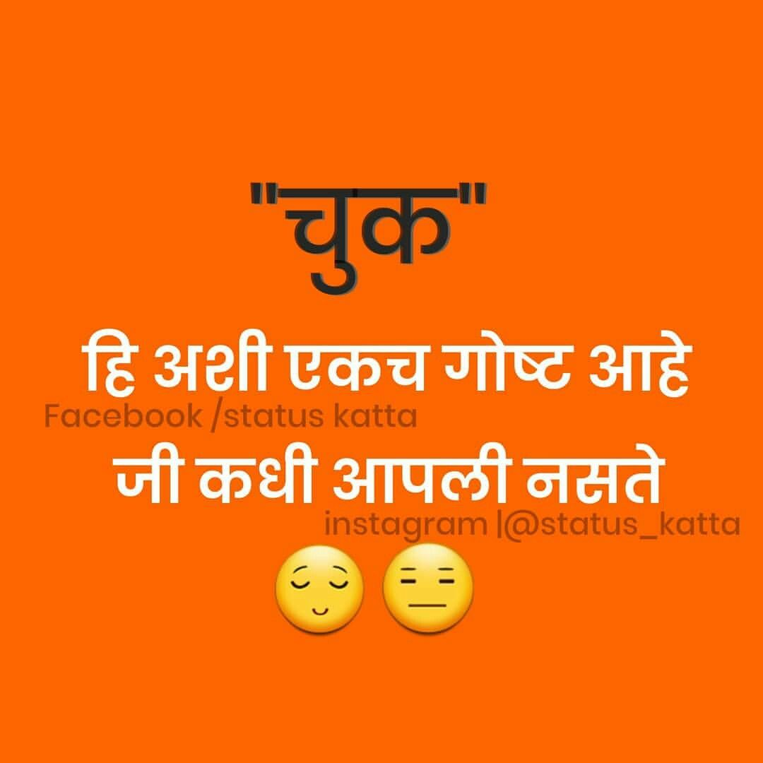 Pin By Appa Jadhav On Marathi Dhamal Karma Quotes Funny Quotes Friends Quotes