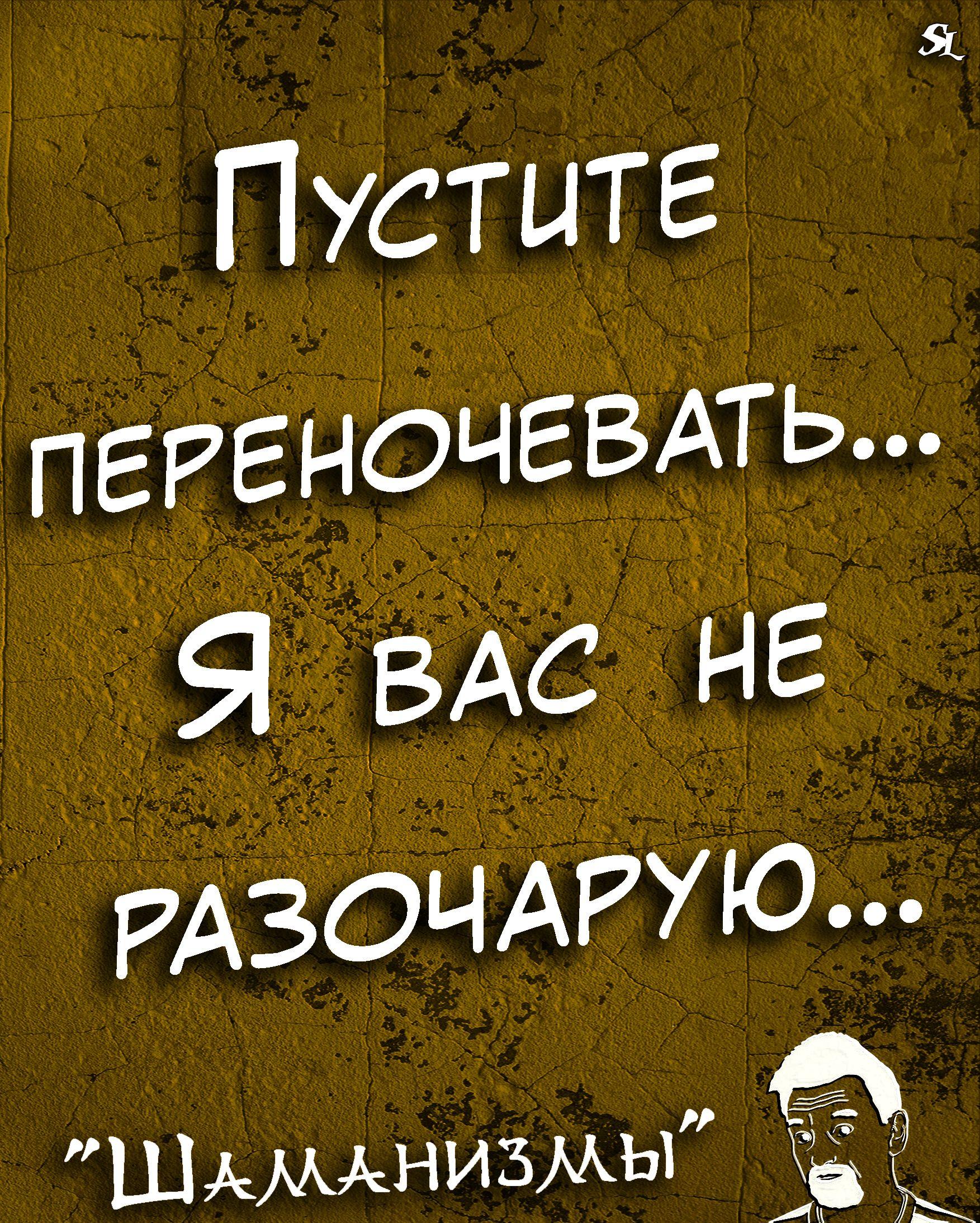 Shamanizmy Shutki Prikol Yumor Jokes Funny Humor Memes Phrase Of The Day Quotations Quotes