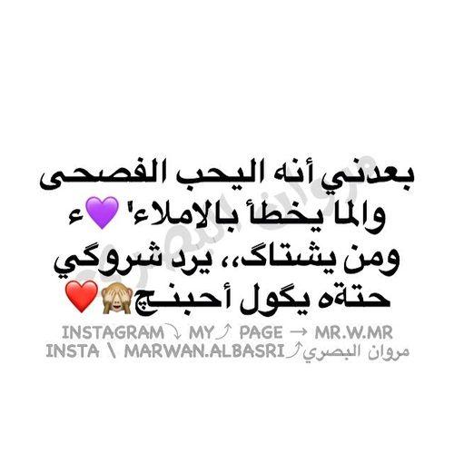 ح ب ﺭﻣﺰﻳﺎﺕ And ابوذيات Image Insta Instagram Text We Heart It