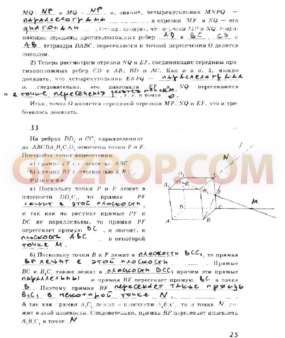 Готовые домашние задание по русскому языку 6 класс с.и львова в.в львов 1 часть без скачевонья