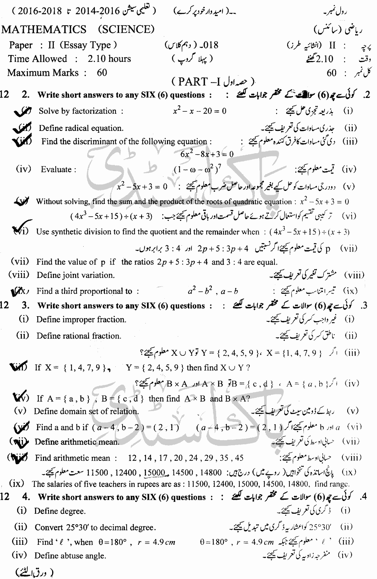 Pin By Gugulethu On Softboard Past Papers Radical Equations Exam Papers [ 1844 x 1200 Pixel ]