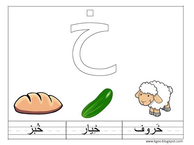 تعليم حرف الخاء للاطفال درس نموذجي لحرف الخاء Arabic Alphabet For Kids Arabic Kids Alphabet Worksheets Preschool