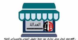 عقد إيجار محل تجاري مع حفظ حقوق المؤجر والمستأجر كاملة Pdf عقد إيجار محل تجاري مع حفظ حقوق المؤجر والمستأجر كاملة Pdf عقد إي Allianz Logo Marketing Logos